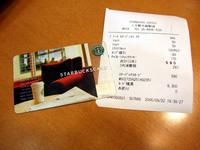 スターバックス JR新大阪駅