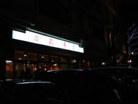 スタバ店舗