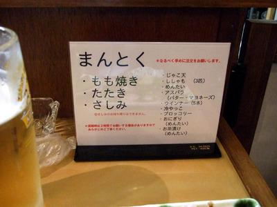 スタバ太郎 外食