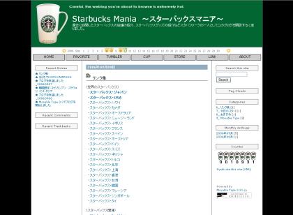 スターバックスマニアブログ改造