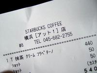 スターバックス 横浜アット!店