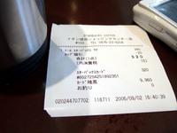 スターバックス イオン成田ショッピングセンター