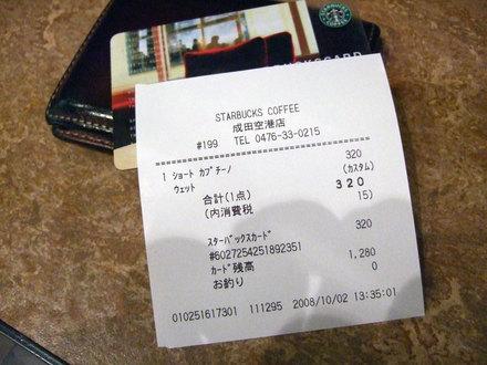 スターバックス 成田空港店