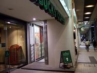 スタバ 姫路フォーラス店