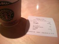 スターバックス京都祇園ホテル