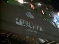 starbucks京都祇園ホテル