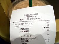 スターバックス 札幌パセオ店