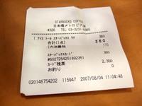 スターバックス 日本橋メトロピア店