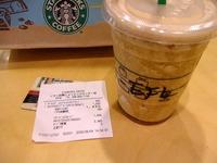 スターバックス イオン沖縄ショッピングセンター