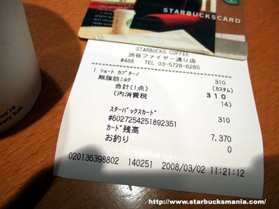 スターバックス 渋谷ファイヤー通り店