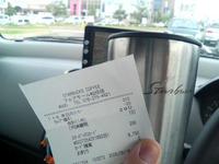 スターバックス フェアモール松任 石川県