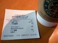 スタバ 関西国際空港エアサイド店
