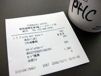 スターバックス 関西国際空港4階ノースゲート店