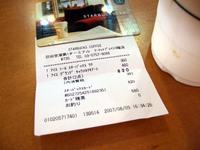 スターバックス 羽田空港第1ターミナルマーケットプレイス3階店