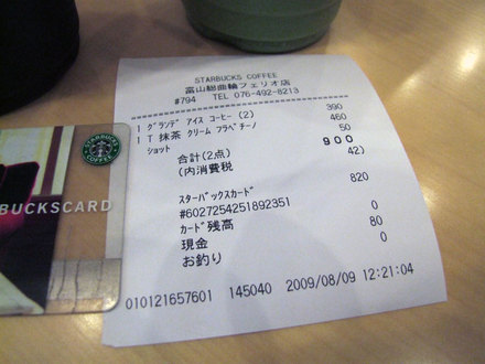 スターバックス 富山総曲輪フェリオ店