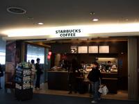 スタバ 羽田空港第2ターミナル南ピア店