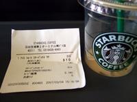 スターバックス 羽田空港第2ターミナル南ピア店