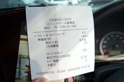 スターバックス カインズモール彦根店 滋賀県