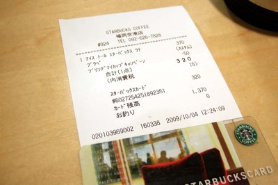 スターバックス 福岡空港店