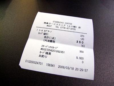 スターバックス 南条サービスエリア(上り線)店 福井県