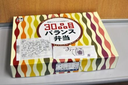 駅弁 スタバ太郎