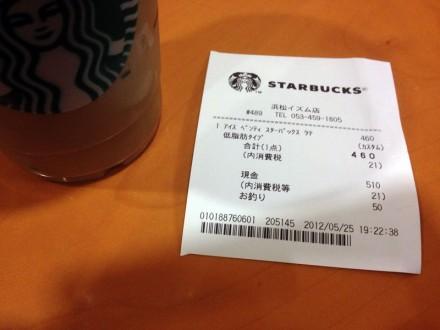 スターバックス スタバ 浜松イズム店
