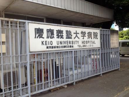 慶應義塾大学病院 スタバ スターバックス